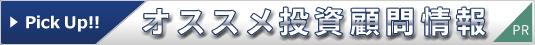 オススメ投資顧問・株情報サイト